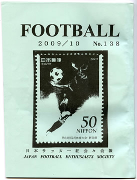 サッカー狂会の会報『FOOTBALL N...