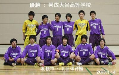 帯広大谷が優勝!: スポーツの感...
